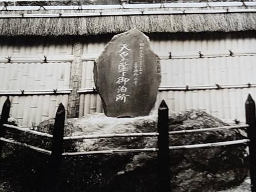 天皇陛下御宿泊所の碑
